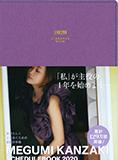 MEGUMI KANZAKI SCHEDULE BOOK 2020 パープル