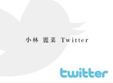 俳優【小林 麗菜】オフィシャルTwitterへ