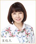 タレント【麻木 久仁子】