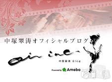 書家/空間カリグラフィーデザイナー【中塚翠涛】オフィシャルブログへ