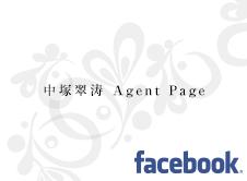 書家/空間カリグラフィーデザイナー【中塚翠涛】オフィシャルFacebookページへ