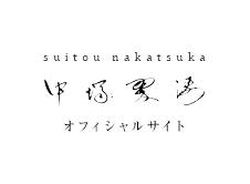 書家/空間カリグラフィーデザイナー【中塚翠涛】オフィシャルサイトへ