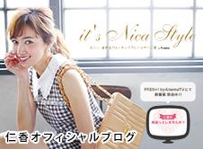 モデル/姿勢・ウォーキングアドバイザー【仁香】オフィシャルブログへ