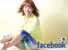モデル/姿勢・ウォーキングアドバイザー【仁香】オフィシャルFacebookページへ