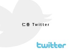 モデル/姿勢・ウォーキングアドバイザー【仁香】オフィシャルTwitterへ
