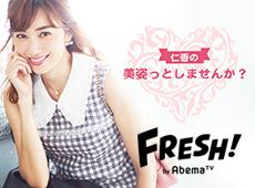 FRESH!by AbemaTV「仁香の美姿っとしませんか?」