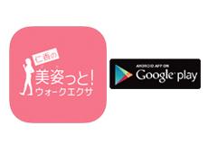 スマホアプリ「仁香の美姿っと!ウォークエクサ」Google play