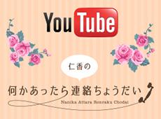 YouTubeチャンネル「仁香のなんかあったら連絡ちょうだい」