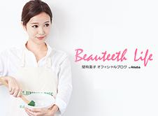 歯科医師【関 有美子】オフィシャルブログへ