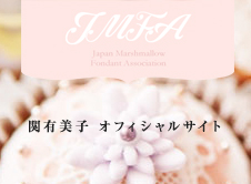 マシュマロフォンダントデザイナー/歯科医師【関 有美子】オフィシャルサイトへ