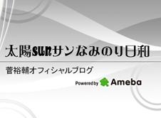 俳優【菅 裕輔】オフィシャルブログへ