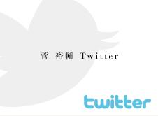 俳優【菅 裕輔】オフィシャルTwitterへ