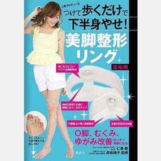 モデル / ウォーキングアドバイザー【仁香】6/9発売 つけて歩くだけで下半身やせ!美脚整形リング