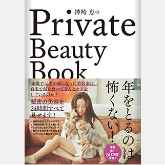 美容家【神崎恵】神崎恵のPrivate Beauty Book