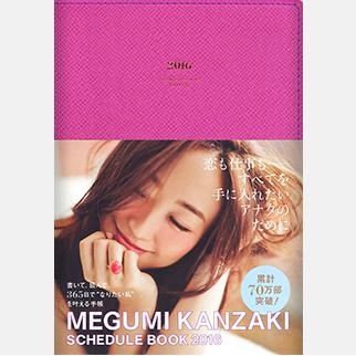 美容家【神崎恵】9/10発売 MEGUMI KANZAKI SCHEDULE BOOK2016