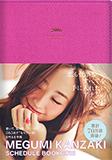 美容家【神崎恵】MEGUMI KANZAKI SCHEDULE BOOK 2016