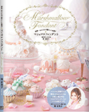 マシュマロフォンダントデザイナー/歯科医師【関有美子】世界一かんたんで愛らしいお菓子 マシュマロフォンダント