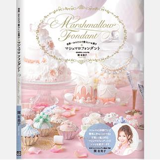 【関有美子】11/30発売 世界一かんたんで愛らしいお菓子 マシュマロフォンダント