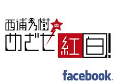 シンガーソングライター【西浦 秀樹】オフィシャルFacebookページへ