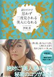 美容家【神崎恵】読むだけで思わず二度見される美人になれる(KADOKAWA)