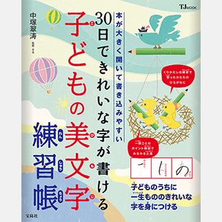 書家/空間カリグラフィーデザイナー【中塚翠涛】30日できれいな字が書ける 子どもの美文字練習帳