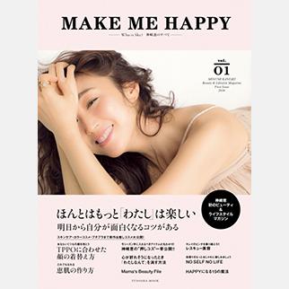 美容家【神崎恵】MAKE ME HAPPY