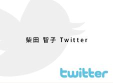 ソプラノアーティスト【柴田 智子】オフィシャルTwitterへ