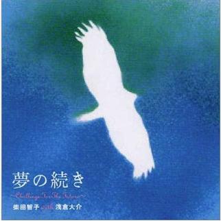 ソプラノアーティスト【柴田智子】夢の続き~Challenge For The Future~ Single, Maxi