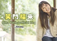 俳優【新田 祐里子】オフィシャルブログへ