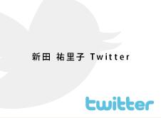 俳優【新田 祐里子】オフィシャルTwitterへ