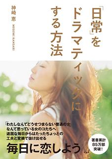 美容家【神崎恵】「日常」をドラマティックにする方法