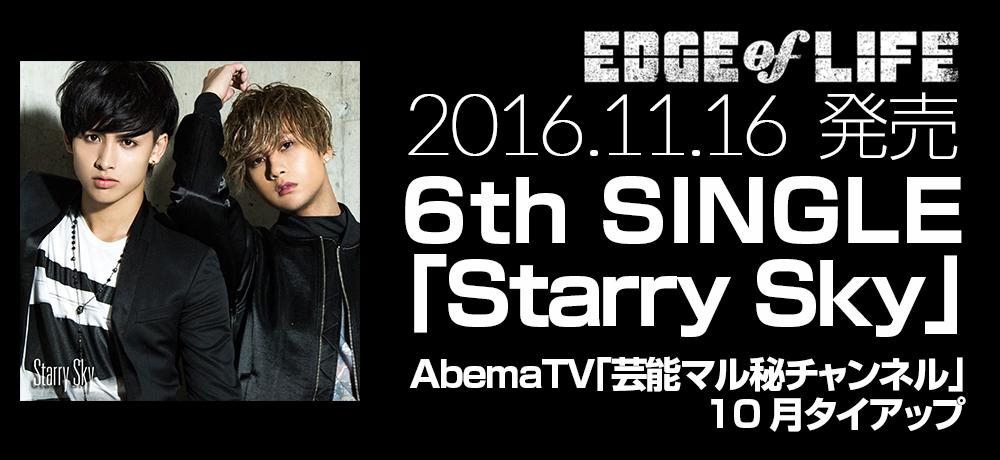 アーティスト【EDGEofLIFE】6th SINGLE「Starry Sky」発売決定!!