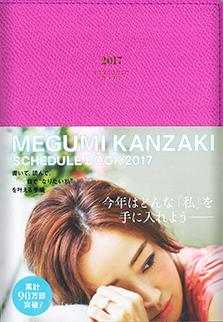 美容家【神崎恵】MEGUMI KANZAKI SCHEDULE BOOK 2017 ピンク