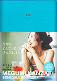 MEGUMI KANZAKI SCHEDULE BOOK 2017 ターコイズ