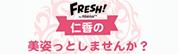 モデル / ウォーキングアドバイザー【仁香】Fresh! by AbemaTV「仁香の美姿しませんか?」放送開始!!