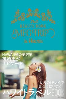 美容家【神崎恵】MEG TRIP in Hawaii