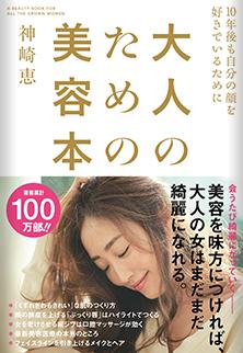 美容家【神崎恵】大人のための美容本~10年後も自分の顔を好きでいるために