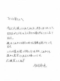 EoL_今村コメント