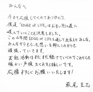 EoL_萩尾コメント