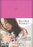 MEGUMI KANZAKI SCHEDULE BOOK 2018 ピンク