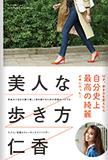 モデル / ウォーキングアドバイザー【仁香】美人な歩き方