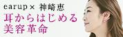 美容家【神崎恵】TSUTAYA限定先行発売『耳からはじめる美容革命 ear up feat.神崎恵』