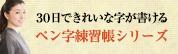 書家【中塚翠涛】『30日できれいな字がかけるペン字練習帳』シリーズがベストセラー