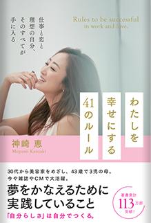 美容家【神崎恵】わたしを幸せにする41のルール