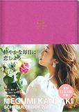 美容家【神崎恵】MEGUMI KANZAKI SCHEDULE BOOK 2019 ピンク
