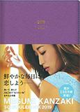 MEGUMI KANZAKI SCHEDULE BOOK 2019 パープル