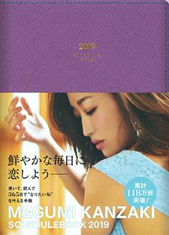 美容家【神崎恵】MEGUMI KANZAKI SCHEDULE BOOK 2019 パープル