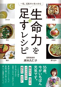 タレント【麻木久仁子】一生、元気でいたいから 生命力を足すレシピ
