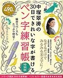 書家【中塚翠涛】中塚翠涛の30日できれいな字が書けるペン字練習帳 特別版