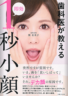 歯科医師【関有美子】歯科医が教える即効1秒小顔